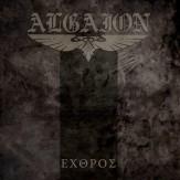 ΕΧΘΡΟΣ [Exthros] CD