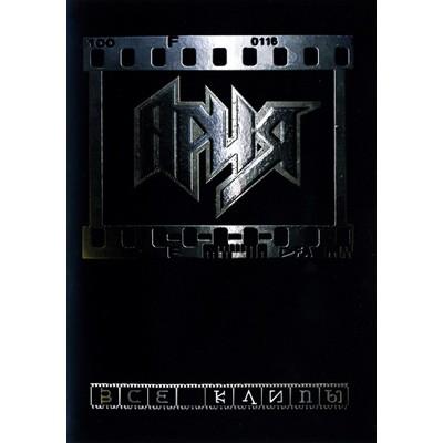 Все клипы DVD MEDIABOOK