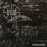 Возрождение [Revival] CD