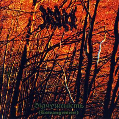 Відчуженість [Estrangement] CD