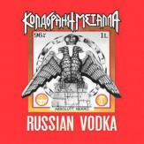 Russian Vodka / Metalni Bog EP
