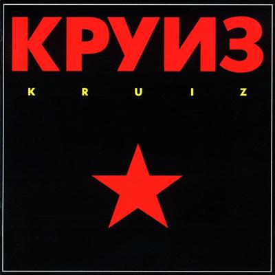 Kruiz CD