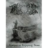 Сумерки На Похоронах Зимы CD+DVD A5 DIGIBOOK