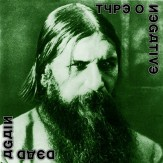 Dead Again CD