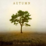 Осень Вечна [Osen' Vechna]