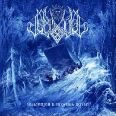 Вольницей В Просинь Ночей [Folkstorm of The Azure Nights] CD